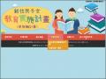 新住民子女教育實施計畫(原教輔計畫) | 線上申請操作影片