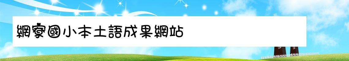 本土語成果網站